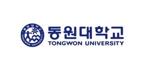 동원대학교